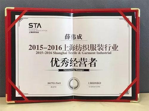 罗莱董事长薛伟成获评2016年度上海纺织服装行业优秀经营者