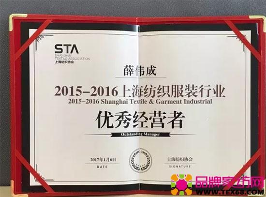 薛伟成荣誉证书