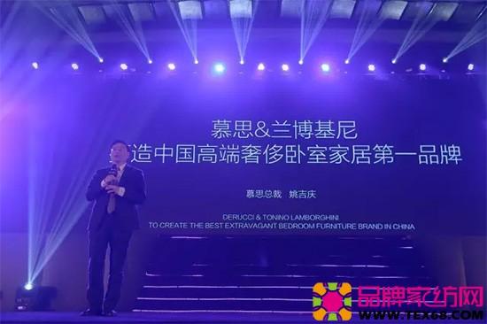 慕思寝具总裁姚吉庆分享慕思&兰博基尼战略合作展望