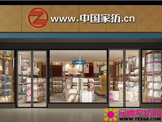 中国家纺专卖店