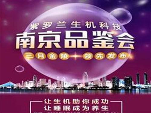 紫罗兰生机家纺南京品鉴会推出新产品