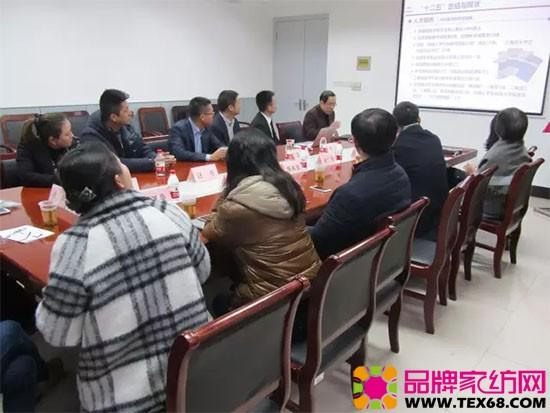 东华大学针织工程学科教授陈南梁为梦洁家纺领导作学院介绍