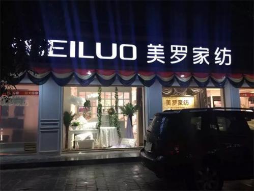 热烈恭贺美罗家纺宁波旗舰店盛大开业!