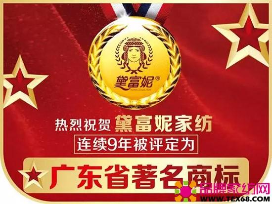 黛富妮家纺连续9年广东著名商标