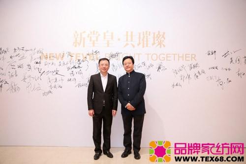 中国纺织工业联合会副会长、家纺行业协会会长杨兆华与堂皇集团董事长荆玉堂合影