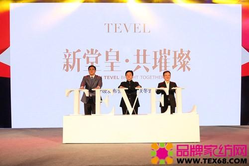 杨兆华会长、黄春年市长、荆玉堂董事长合力开启堂皇新logo——TEVEL