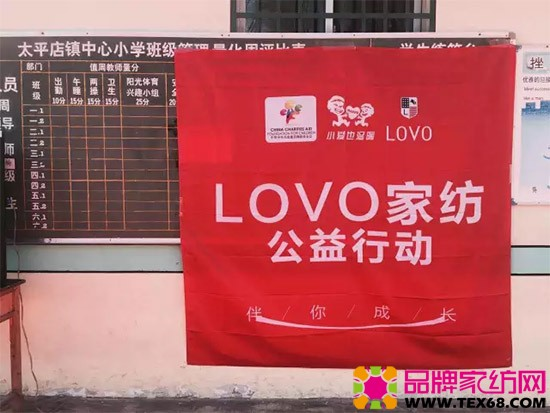 LOVO家纺公益活动