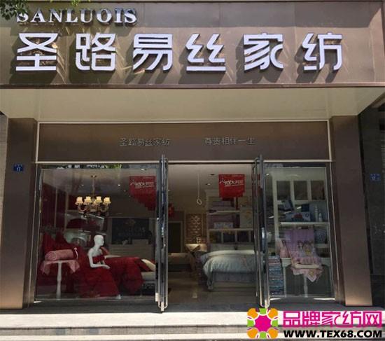 南京六合区圣路易丝专卖店