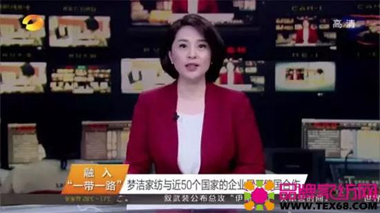 """昨日,于湖南卫视《湖南新闻联播》中对梦洁家纺融入""""一带一路""""进行了相关报道"""