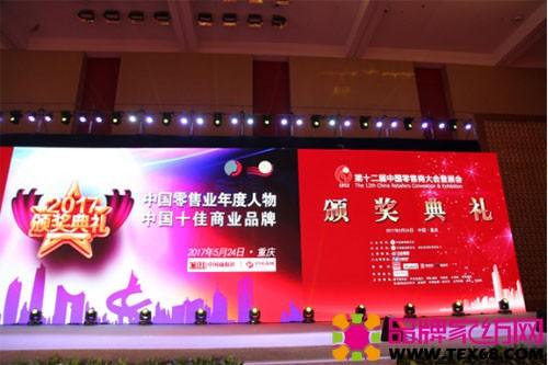 中国十佳商业品牌颁奖典礼