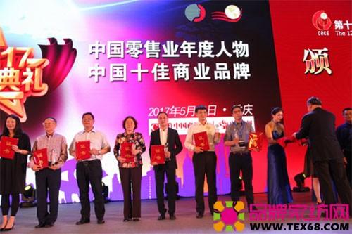 中国零售业年度人物颁奖