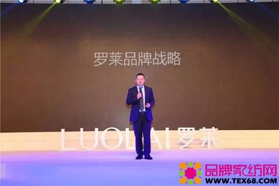 罗莱品牌副总裁刘海翔发布罗莱品牌战略