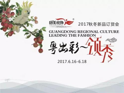 图美寝饰2017秋冬新品订货会将于6月17日盛大启幕