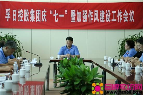 集团党委书记、总经理孙勇在会议上讲话