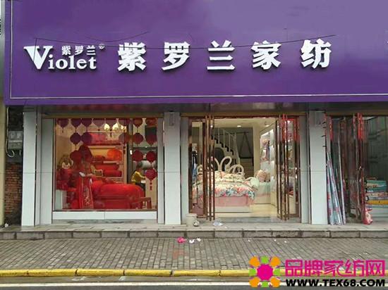 紫罗兰家纺安徽居巢专卖店