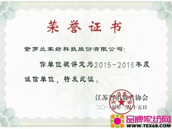 紫罗兰家纺荣誉证书