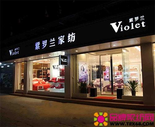 紫罗兰家纺床上用品加盟