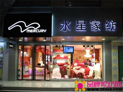 家纺加盟店的成功促销法则