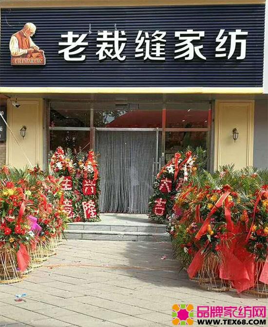 老裁缝家纺辽宁兴隆台区专卖店