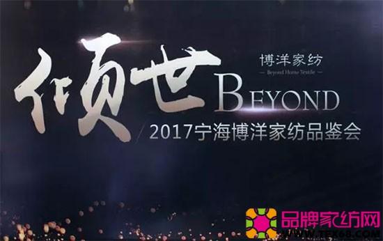 2017宁海博洋家纺品鉴会