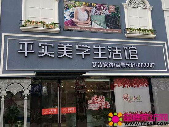 平时美学家纺江苏武进区专卖店