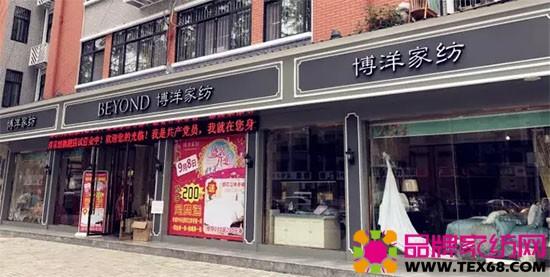 博洋家纺湖北潜江二店