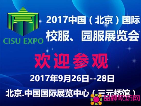 2017中国国际校服园服展览会