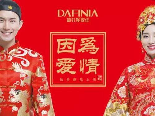 因为爱情—2017黛菲妮家纺新品首发