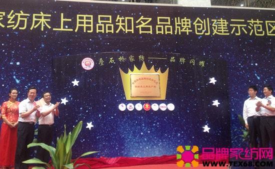 南通海门打造全国知名家纺品牌示范区升级版