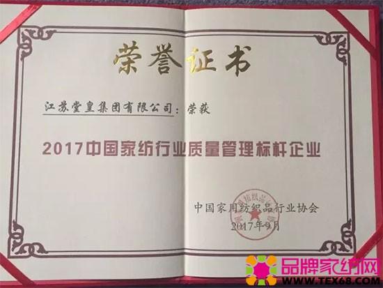 堂皇家纺荣誉证书