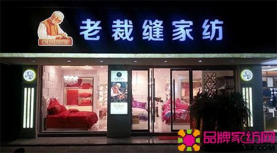 老裁缝家纺江西黎川专卖店