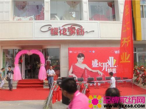 樱花家纺专卖店