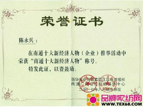 荣誉证书陈永兵南通十大经济人物