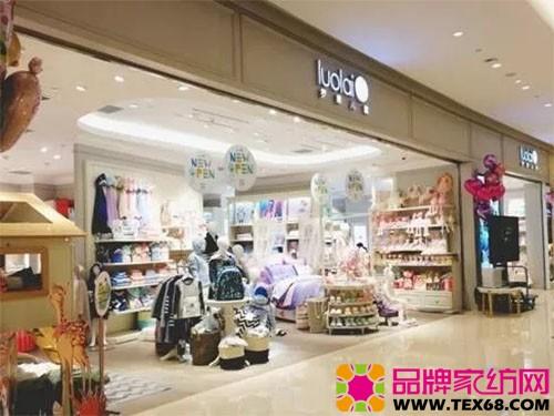 上海罗莱儿童家纺专卖店