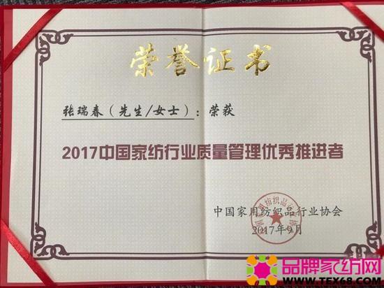 中国家纺行业质量管理者张瑞春
