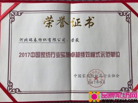 中国家纺行业实施卓越模式示范单位河北瑞春纺织公司