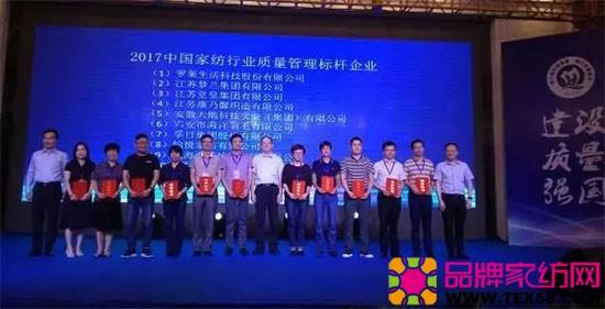 """梦兰获评""""2017中国家纺行业质量管理标杆企业"""""""