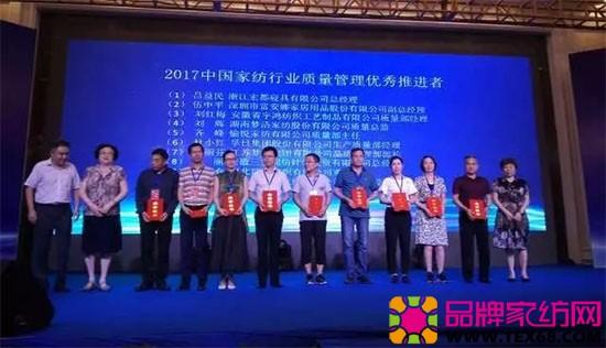 """梦兰集团品质管理部部长沈丽芬荣获""""2017年中国家纺行业质量管理推进者""""称号"""