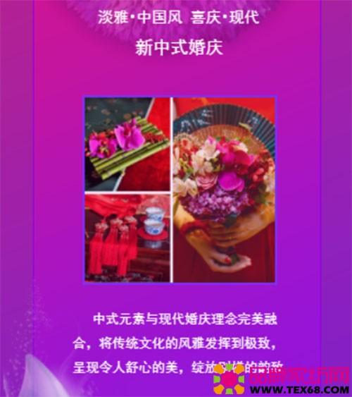 新中式婚庆