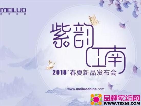 紫韵江南美罗2018春夏发布会