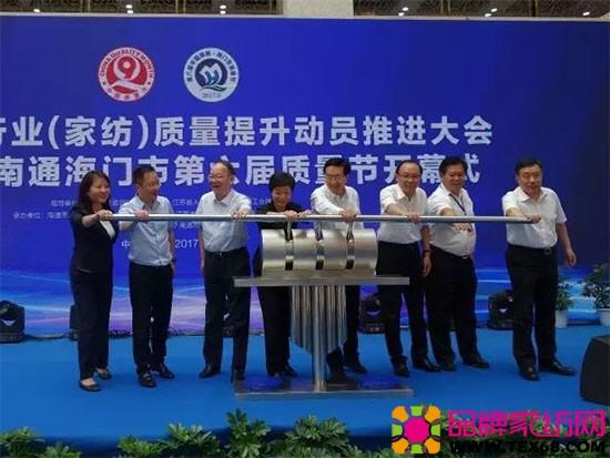 南通海门市场监管局开展家纺产品质量提升专项行动