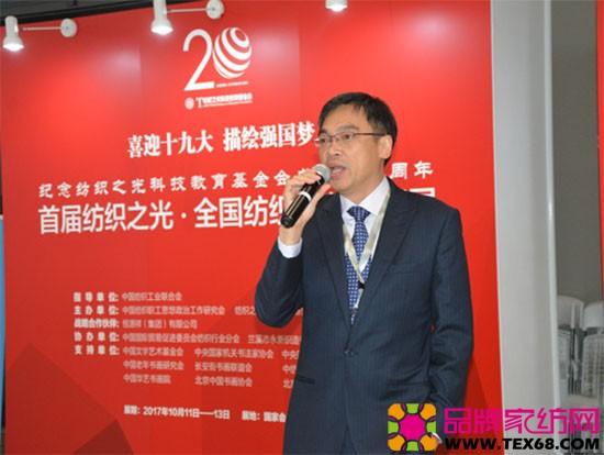 纺织之光科技教育基金会常务副理事长叶志民讲话