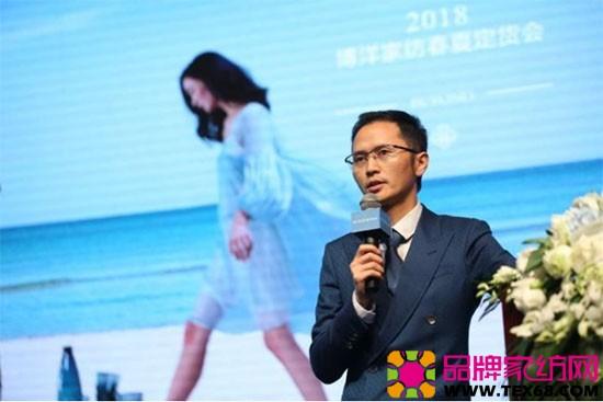 博洋家纺总经理何平波先生精彩演讲
