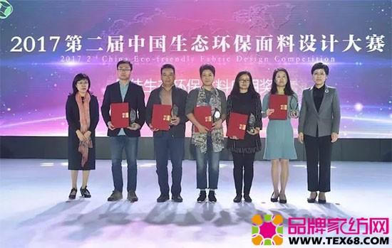 第二届中国生态环保面料设计大赛颁奖仪式