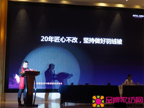 艾莱依家纺总经理潘建明先生发表会议讲话