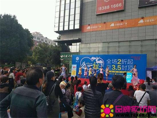 """雨兰湖南长沙店迎来了以""""爱就一被子""""为主题的第十五届被子节"""