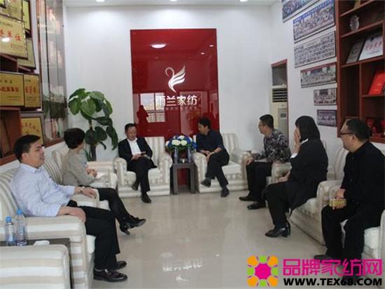 中国家纺协会会长杨兆华一行莅临雨兰走访调研