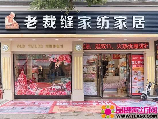 老裁缝家纺弋阳专卖店