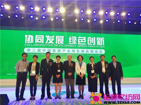 第二届中国家居产业绿色供应链论坛