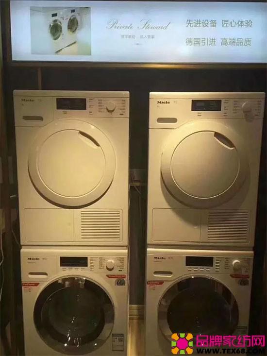 店内全套德国洗涤设备